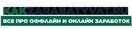 KakZarabatyvat.ru