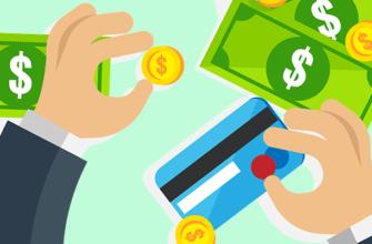 Как происходит обмен электронной валюты в интернете